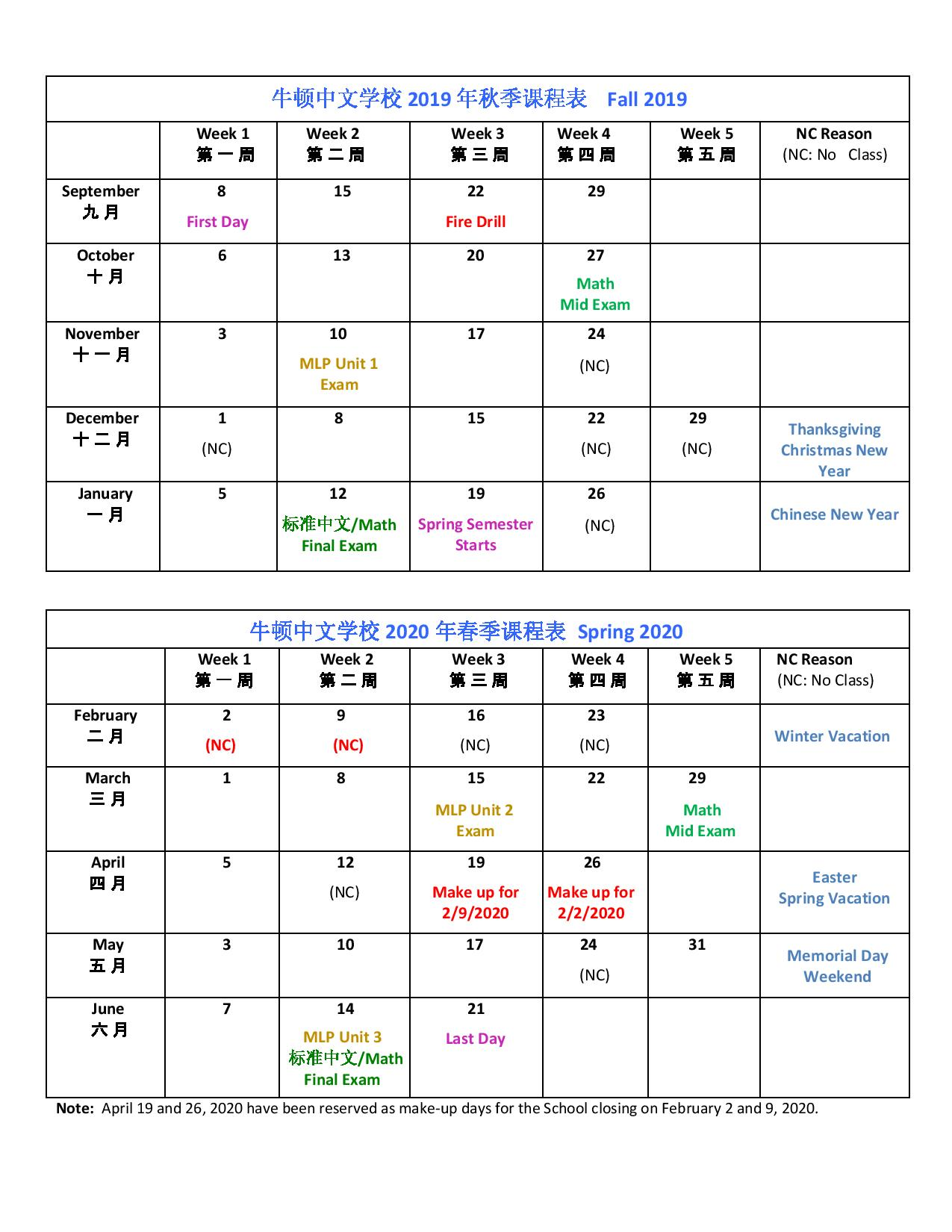 Newton Ma School Calendar 2020 Newton Chinese Language School