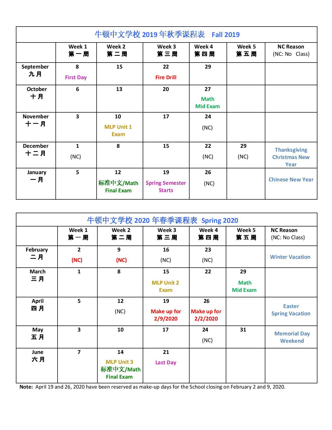 Newton Ma School Calendar 2019 Newton Chinese Language School